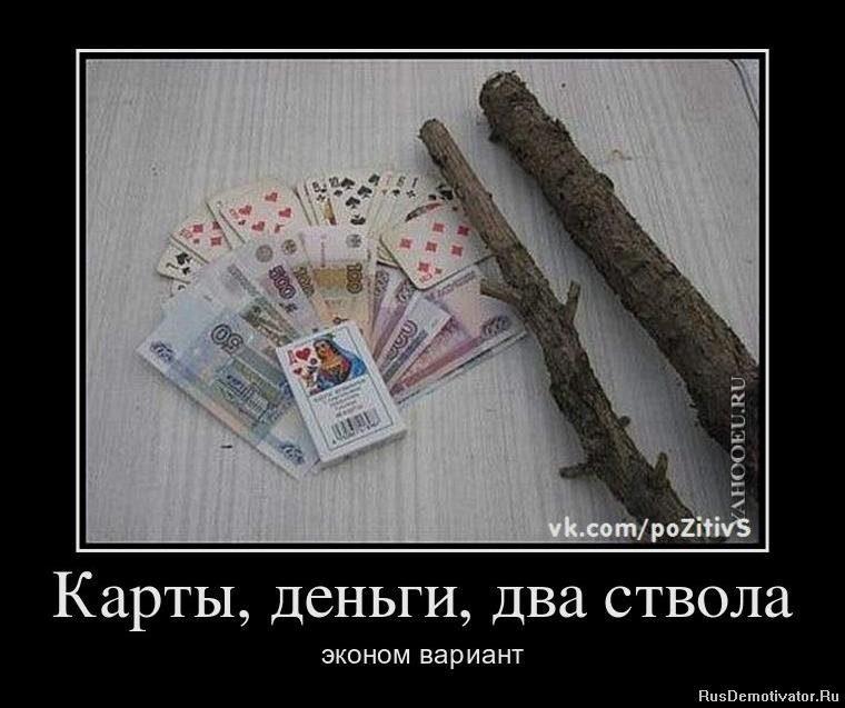 1326110748_410504_kartyi-dengi-dva-stvola