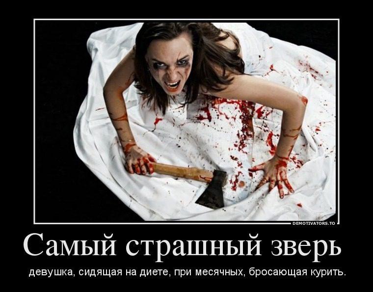 13450323_samyij-strashnyij-zver