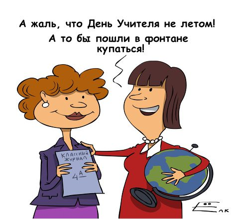 картинки про учителей