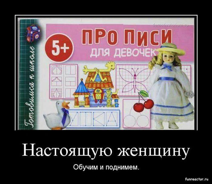 1363183024_1363156212_demotivatory_13