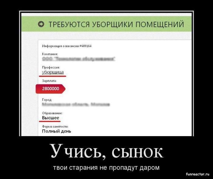 1364811391_1364799532_demotivatory_14