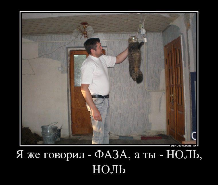 1366483326_94397893_ya-zhe-govoril-faza-a-tyi-nol-nol