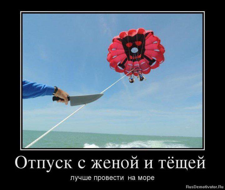 1367944621_35943797_otpusk-s-zhenoj-i-tyoschej-720x610