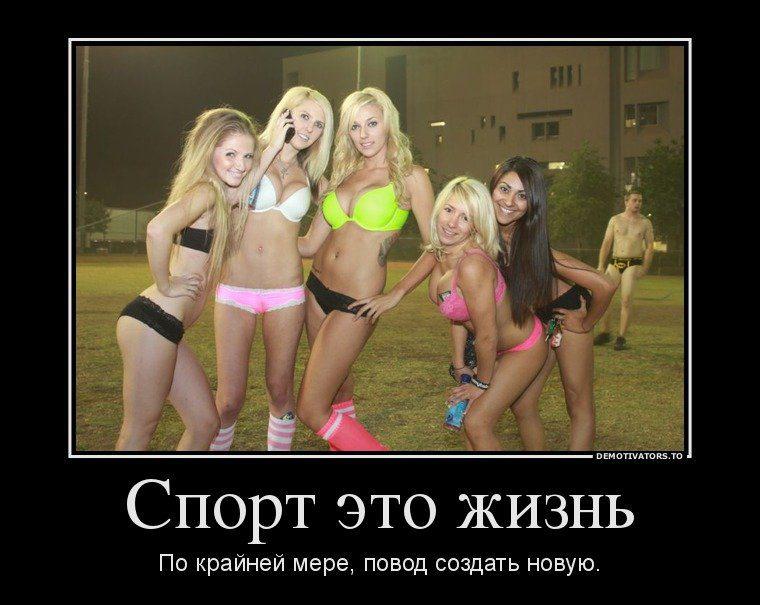 1417625514_demotivatory-pro-sport-1