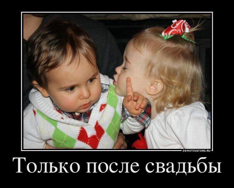 1433747040_demotivatory-pro-svadbu-9