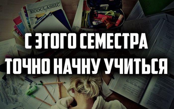 201502110019-s-etogo-semestra-tochno-nachnu-uchitsya-kashamalasha-com