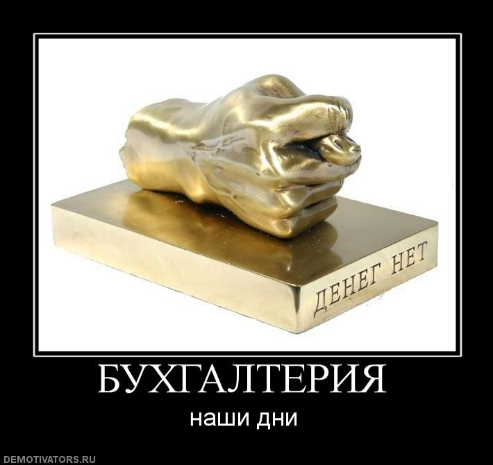 330984_buhgalteriya
