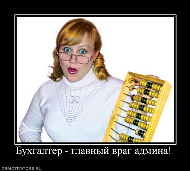 337635_buhgalter-glavnyij-vrag-admina