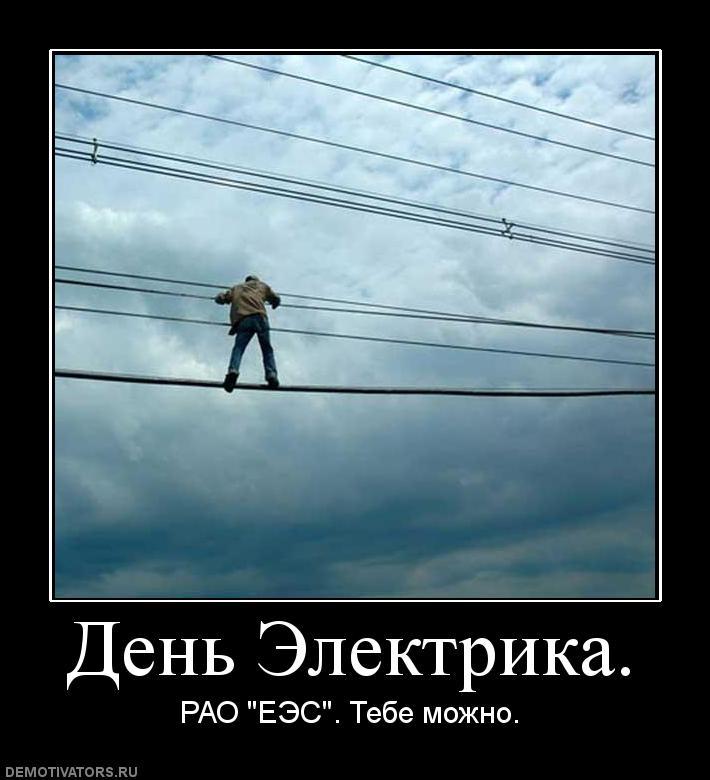 390063_den-elektrika