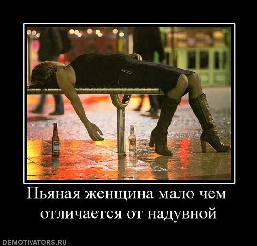 467319_pyanaya-zhenschina-malo-chem-otlichaetsya-ot-naduvnoj