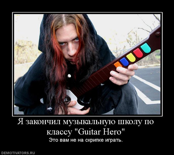 839615_ya-zakonchil-muzyikalnuyu-shkolu-po-klassu-guitar-hero