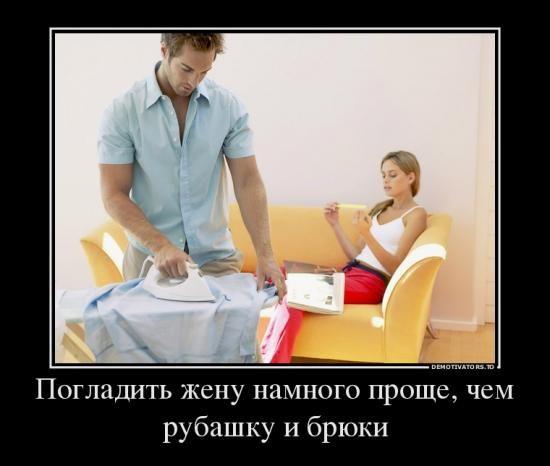 смешные картинки про семейную жизнь