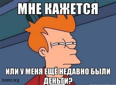 949796-2012-02-12-07-07-20-bomz-org-lol_mne_kajetsya_ili_u_menya_eshie_nedavno_biyli_dengi