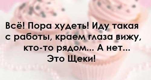 anekdoty_pro_dietu_02