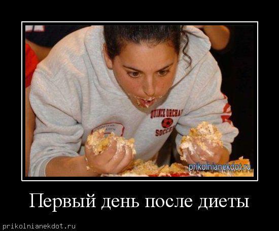 картинки про диета