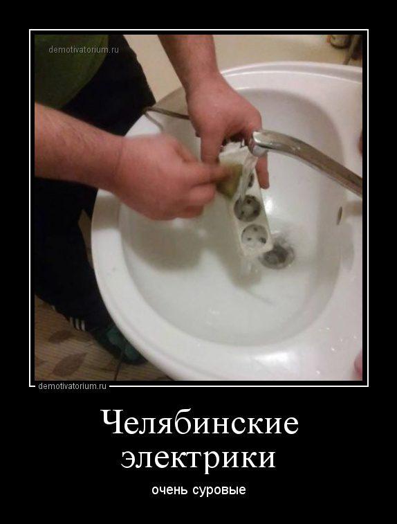 demotivatorium_ru_cheljabinskie_elektriki_86608