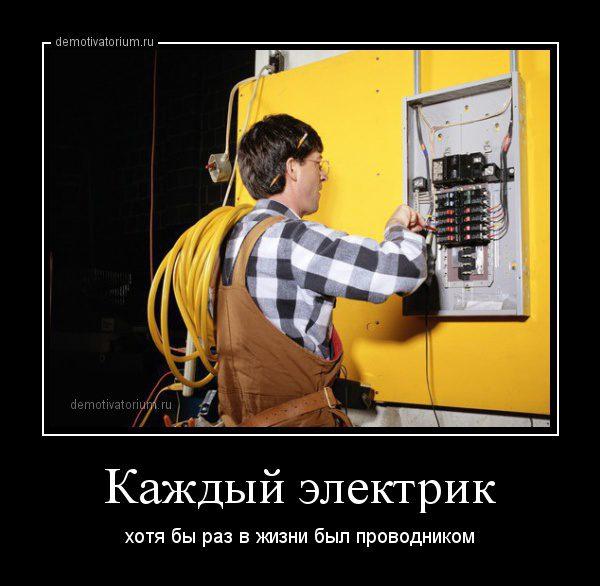 demotivatorium_ru_kajdij_elektrik_84476
