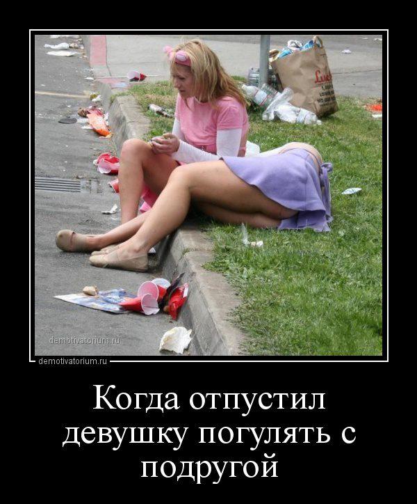 demotivatorium_ru_kogda_otpustil_devushku_poguljat_s_podrugoj_90317
