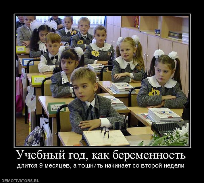 hohmodrom_248756_uchebnyij-god-kak-beremennost