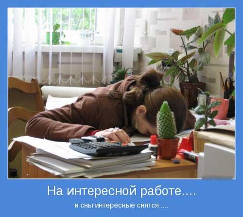 kartinki_pro_rabotu_08