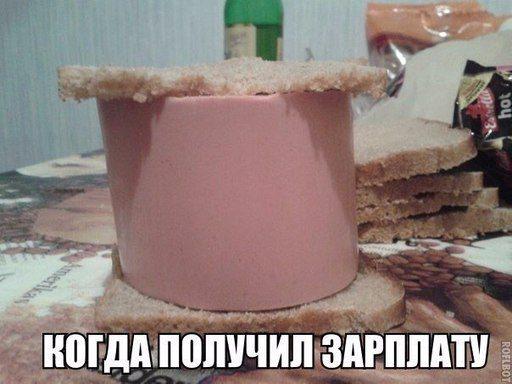 kogda-poluchil-zarplatu-list