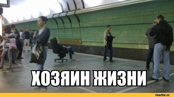 metro-foto-zhizn-udalas-foto-prikoly-754505
