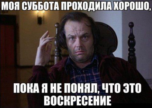 moya-subbota-prokhodila-khorosho-poka-ya-ne-ponyal-chto-eto-voskresene-list