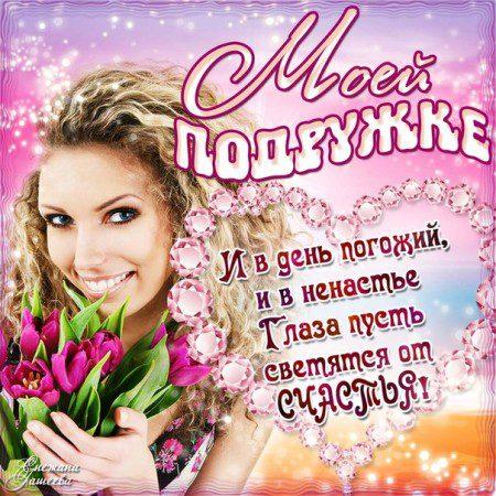 prikol_nye_pozdravlenija_podruge_s_dnem_rozhdenija_v_proze