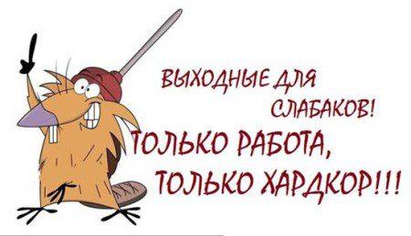 prikoly_pro_rabotu_01