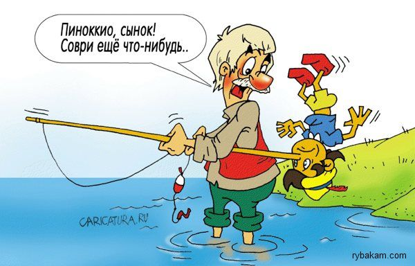картинки приколы рыбалка