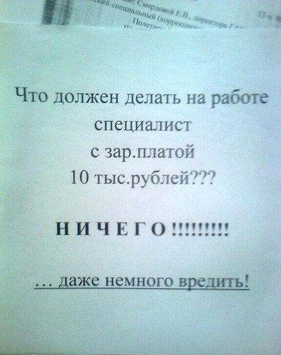 sovety-byudzhetnikam-list
