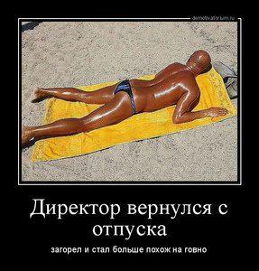 tmb_demotivatorium_ru_direktor_vernulsja_s_otpuska_109675