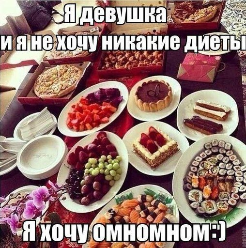 yu-devushki-i-ya-ne-khochu-nikakie-diety-yu-khochu-omnomnom-list