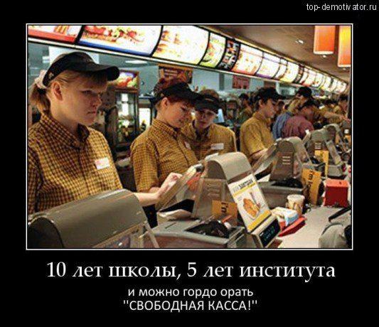 10-let-shkoly-5-let-instituta-i-mozhno-gordo-orat-svobodnaya-kassa-533x460
