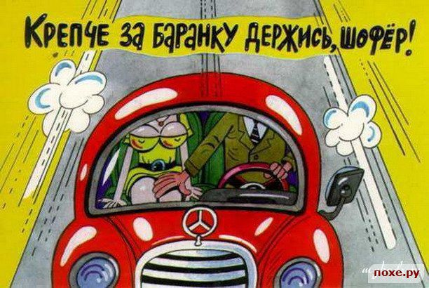 Прикольные поздравления с автомобилистом за 364