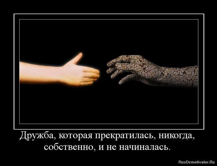 1269157168_667975_druzhba-kotoraya-prekratilas-nikogda-sobstvenno-i-ne-nachinalas