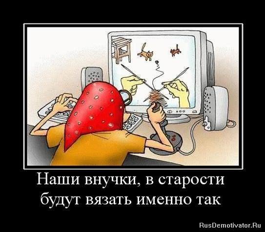 1269158006_19421_nashi-vnuchki-v-starosti-budut-vyazat-imenno-tak