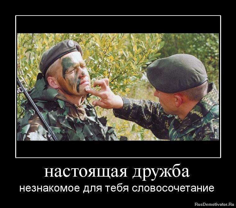 1283871137_419954_nastoyaschaya-druzhba