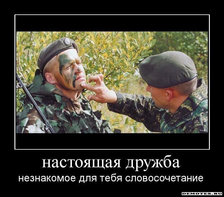 1283926649_1nastoyaschaya-druzhba