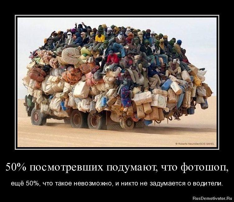 1304685770-50-posmotrevshix-podumayut-chto-fotoshop