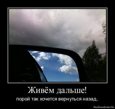 1306264032_1305982968-zhivyom-dalshe