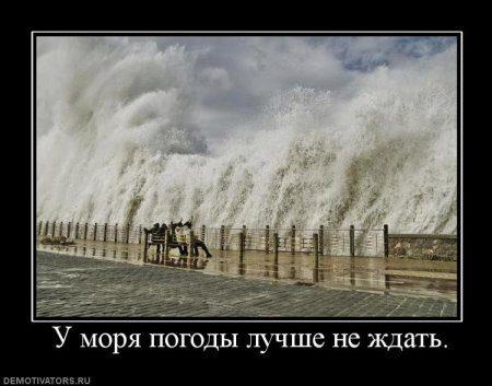 1308985154_798363_-u-morya-pogodyi-luchshe-ne-zhdat