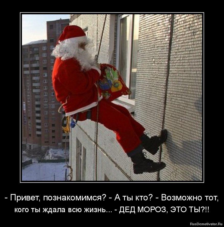 1319922864-privet-poznakomimsya-a-ty-kto-vozmozhno-tot
