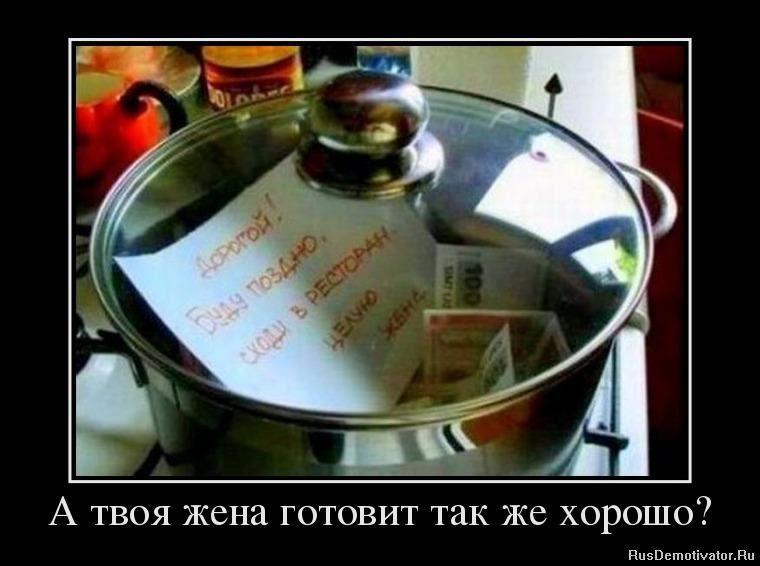 1334654315_63853106_a-tvoya-zhena-gotovit-tak-zhe-horosho