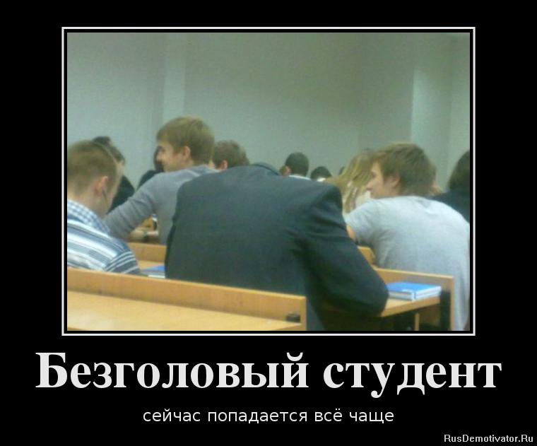 1351678531_63782013_bezgolovyij-student