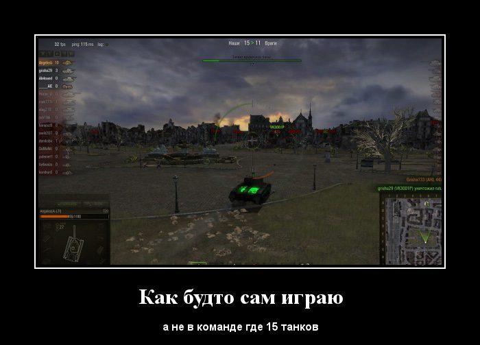 1351928438_1351323971_kak-budto-sam-igrayu_wot-lol.ru