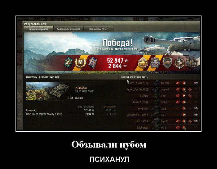 1351928461_1351251016_obzyvali-nubom_wot-lol.ru