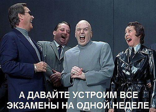 1359066380_studenty-prikoly-1