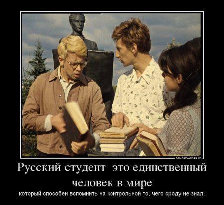 1361469796_378493_russkij-student-eto-edinstvennyij-chelovek-v-mire_demotivators_ru