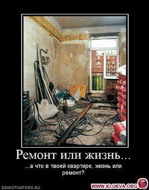 1363689672_956724_remont-ili-zhizn